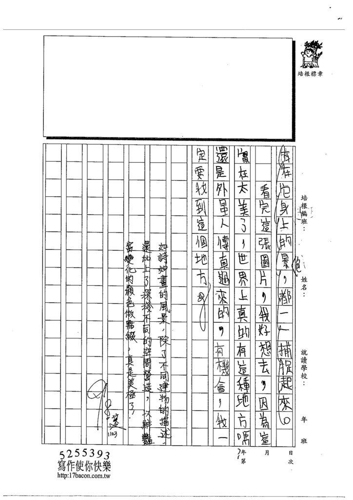 103W4207蔡昌恩 (3)