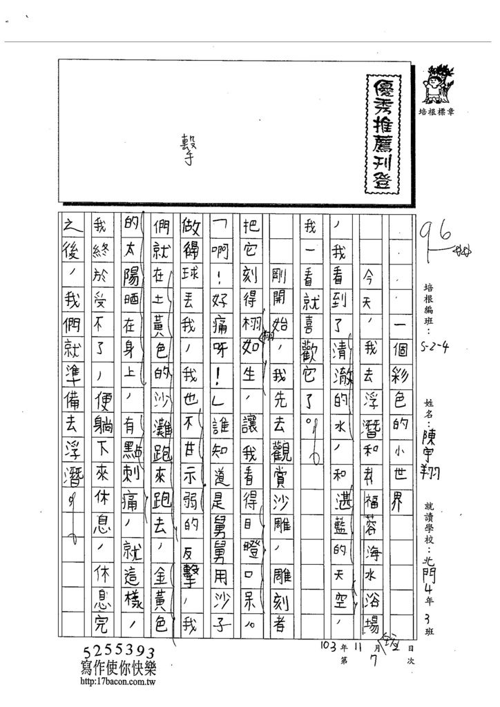 103W4207陳宇翔 (1)
