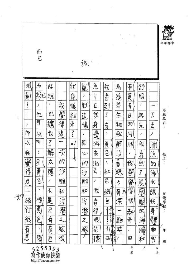 103W4207陳宇翔 (2)