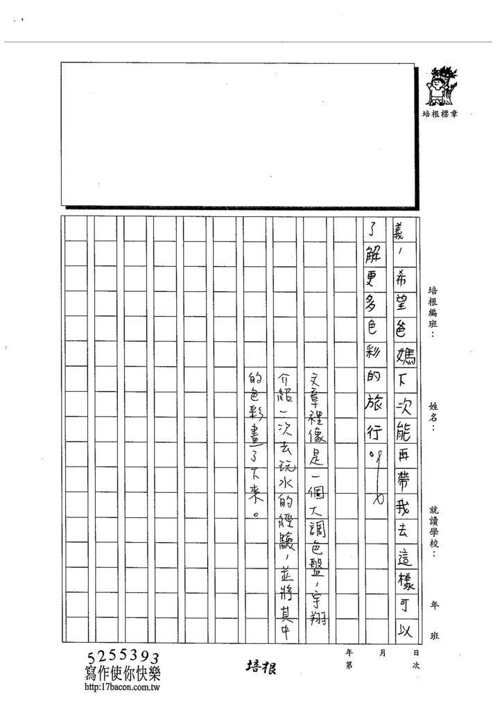 103W4207陳宇翔 (3)