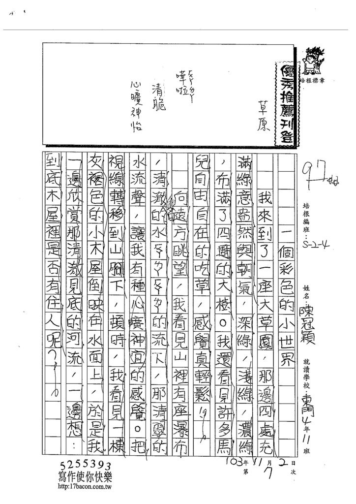 103W4207陳冠穎 (1)