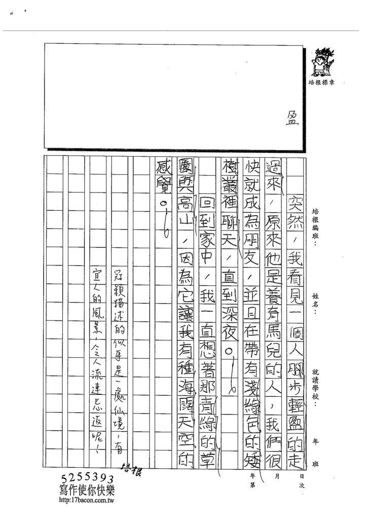 103W4207陳冠穎 (2)