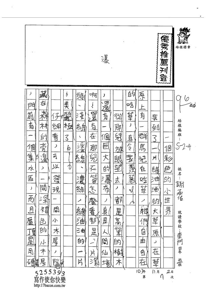 103W4207謝承佑 (1)