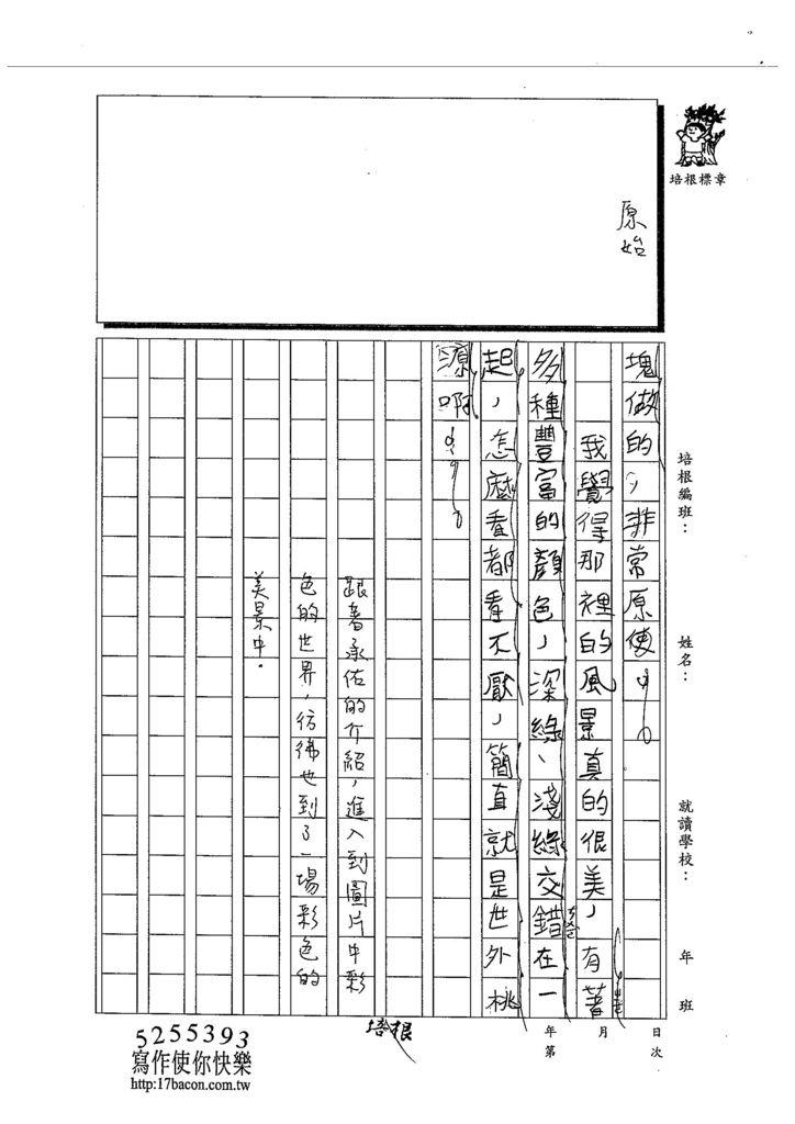103W4207謝承佑 (2)