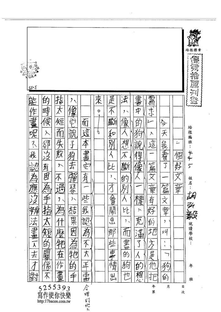 103W5208胡弘毅 (1)