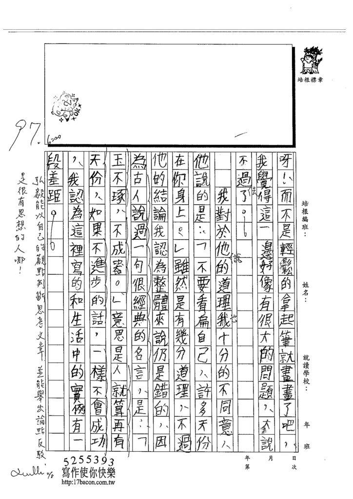 103W5208胡弘毅 (2)