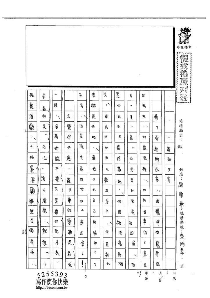 103W5208陳妍希 (1)