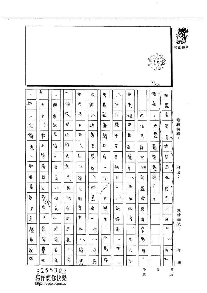103W5208陳妍希 (2)