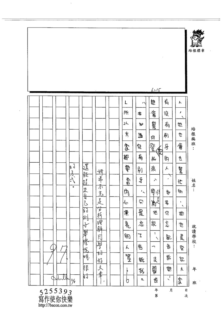 103W5208陳妍希 (3)