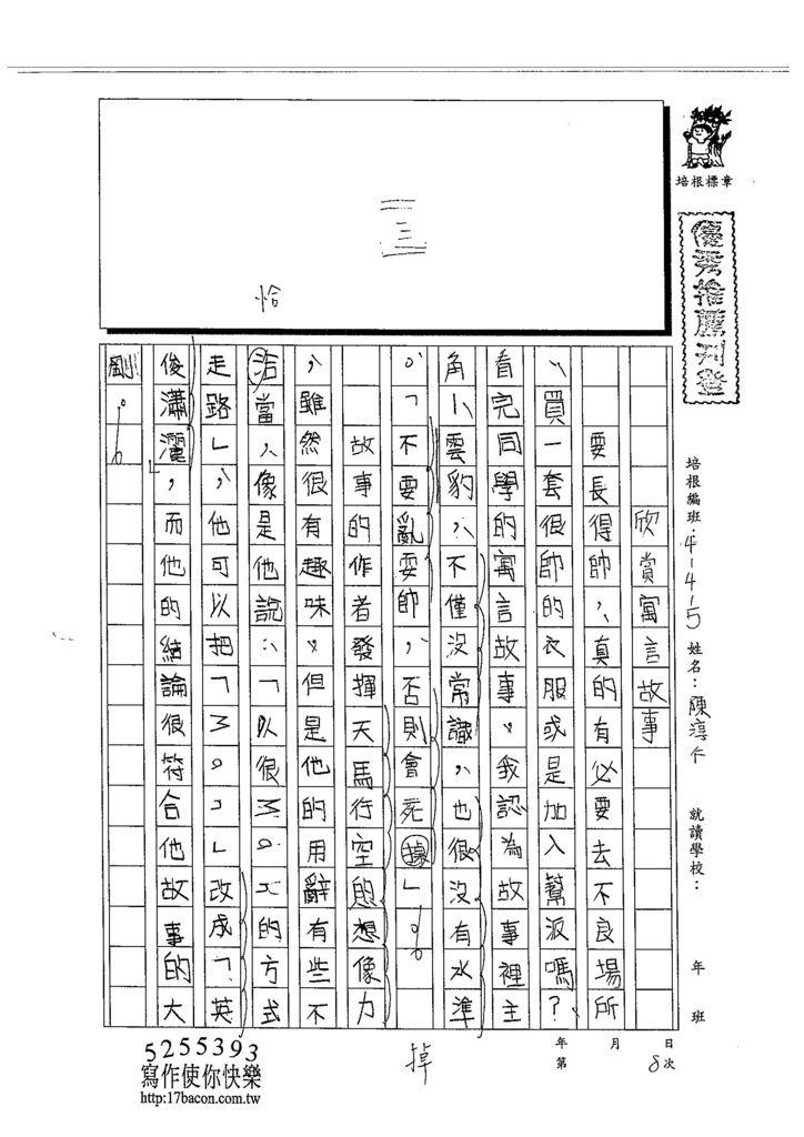 103W5208陳淳仁 (1)