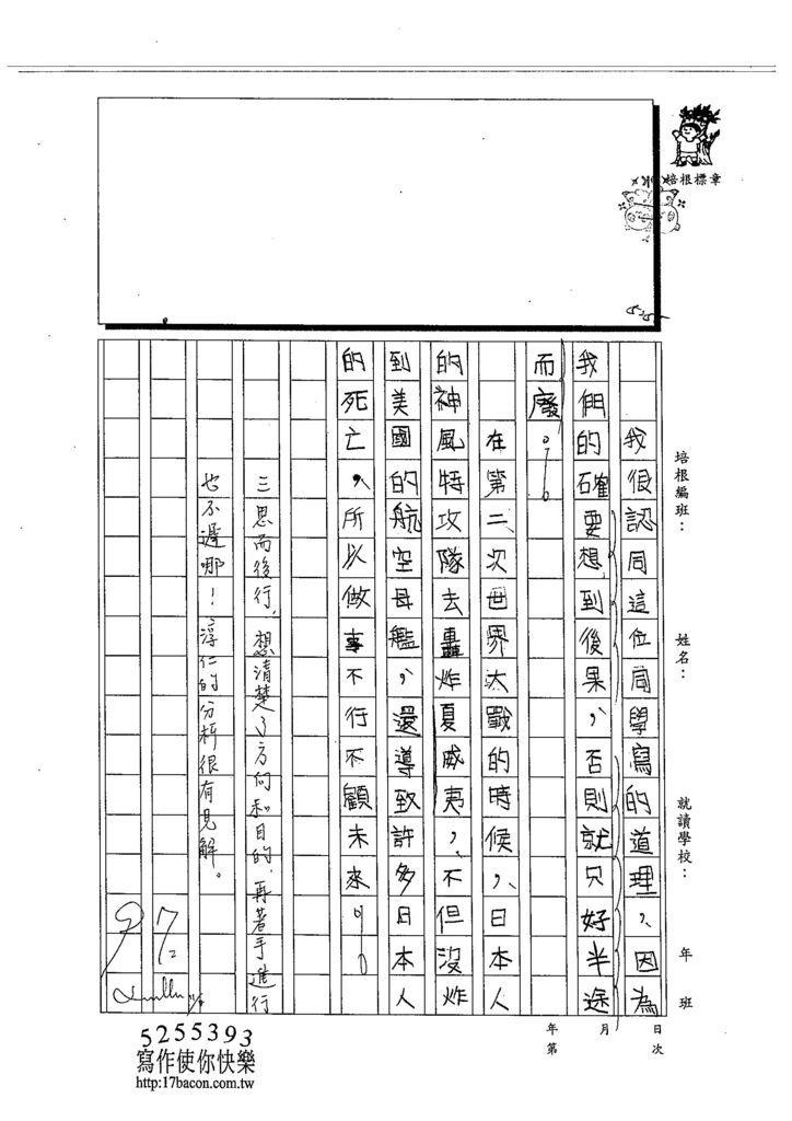 103W5208陳淳仁 (2)