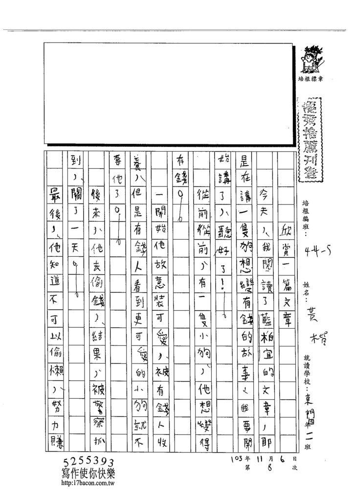 103W5208黃楷 (1)