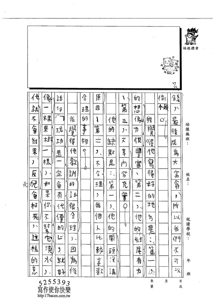 103W5208黃楷 (2)
