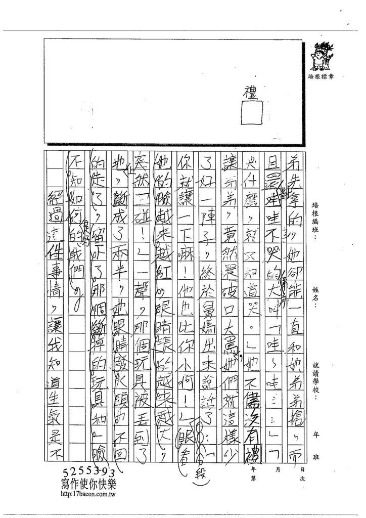 103W5206王于晏 (2)
