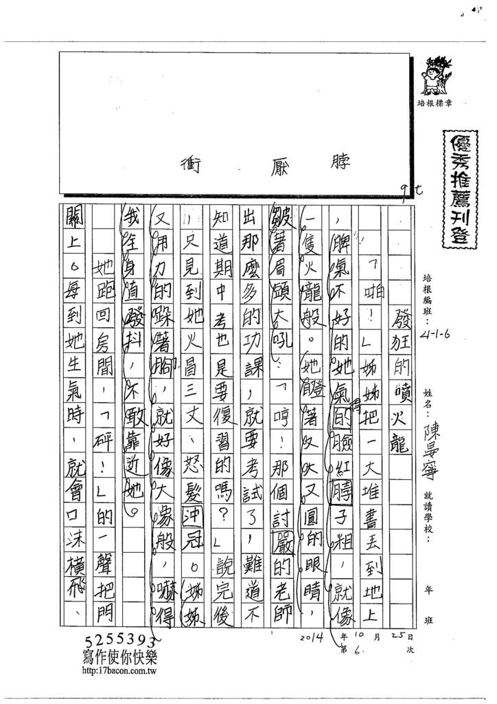 103W5206陳晏寧 (1)