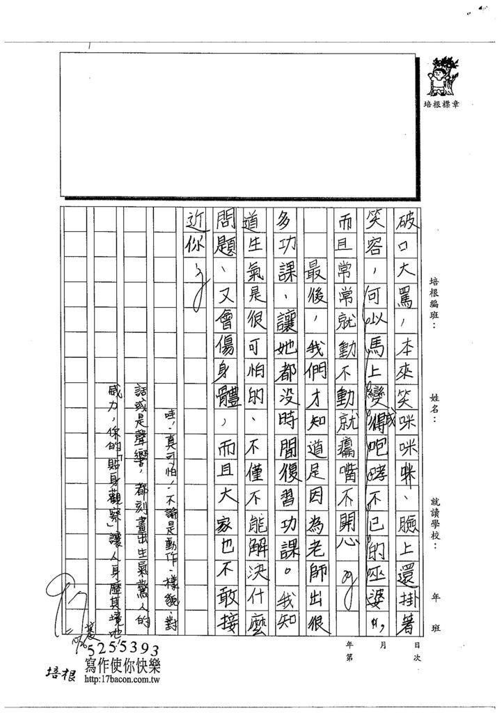 103W5206陳晏寧 (2)