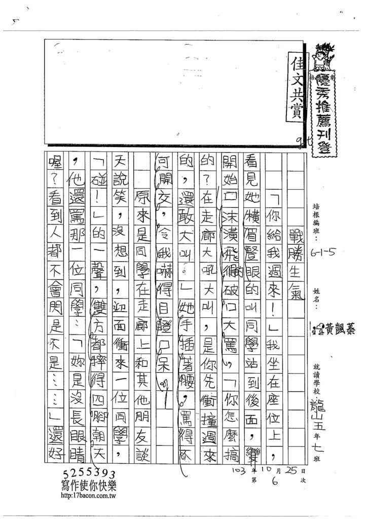 103W5206黃颽蓁 (1)