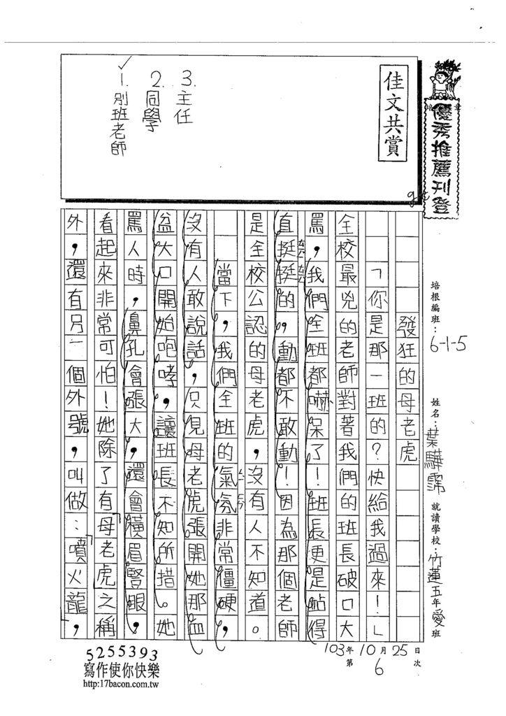 103W5206葉驊霈 (1)