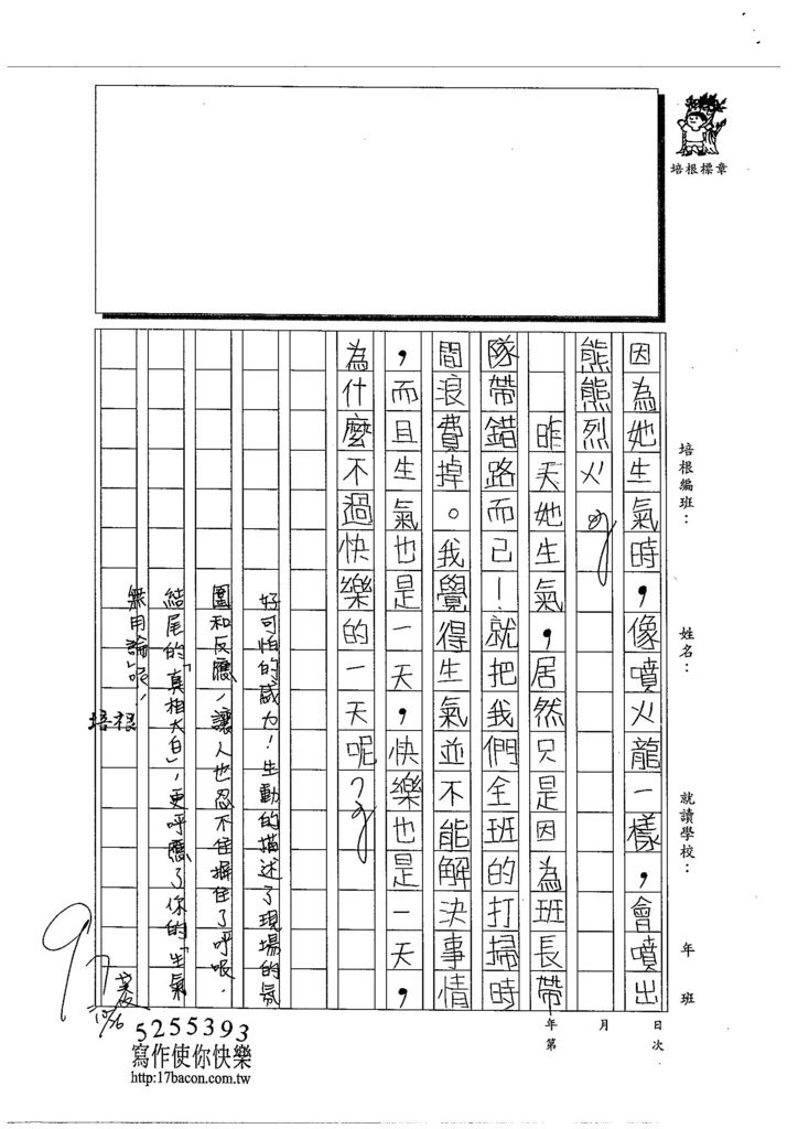 103W5206葉驊霈 (2)