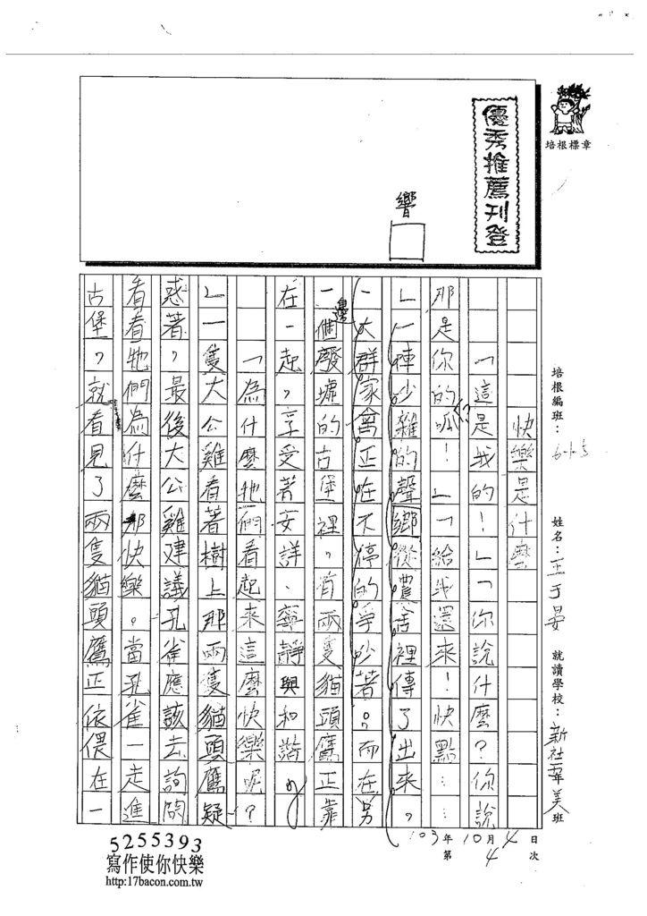 103W5204王于晏 (1)