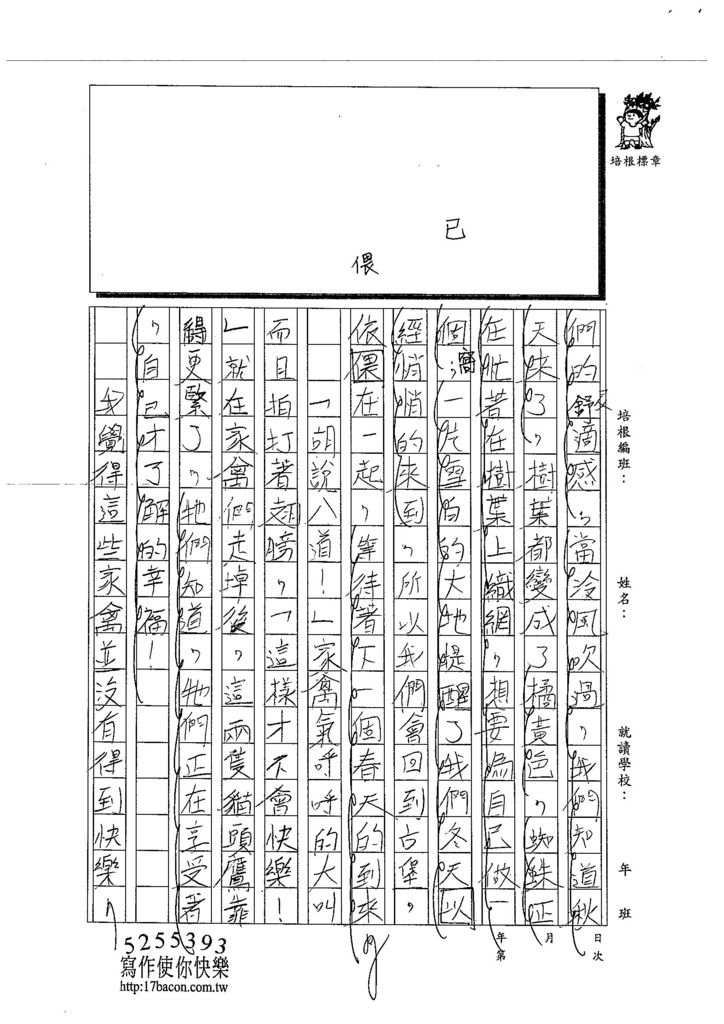 103W5204王于晏 (3)