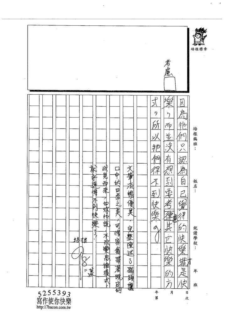 103W5204王于晏 (4)