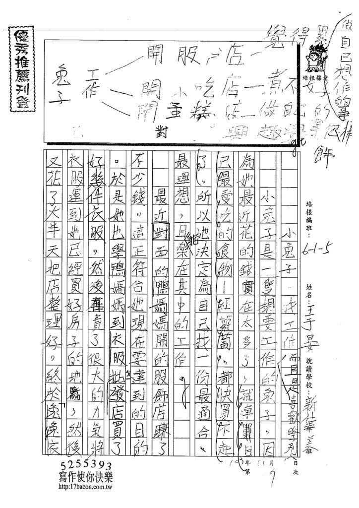 103W5207王于晏 (1)