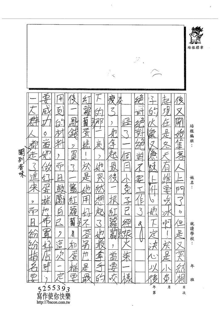 103W5207王于晏 (3)
