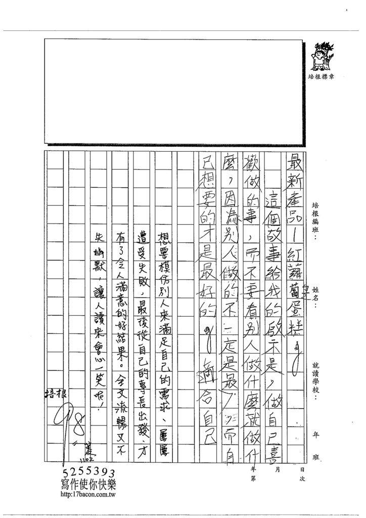 103W5207王于晏 (4)