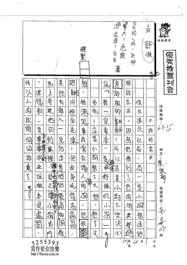 103W5207陳宗祺 (1)