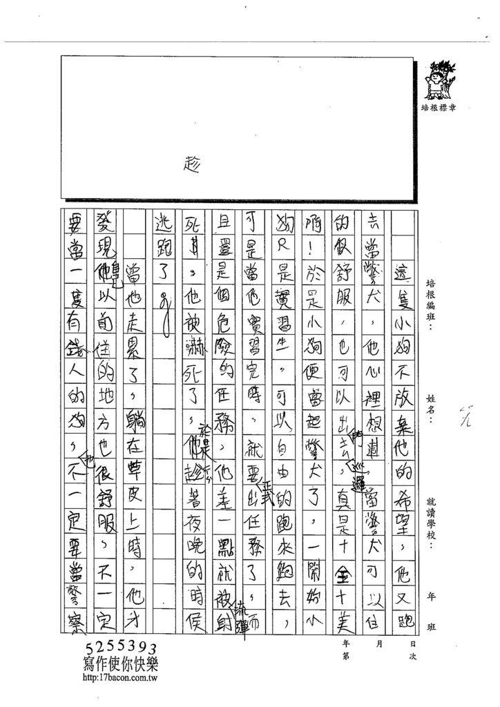 103W5207陳宗祺 (2)