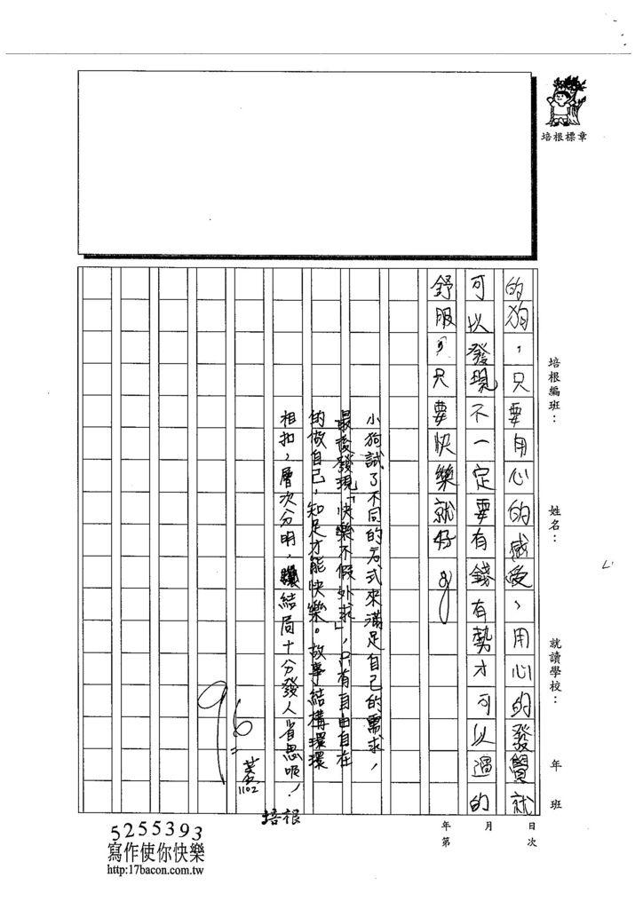 103W5207陳宗祺 (3)