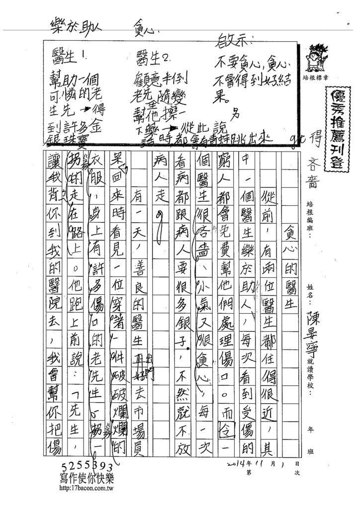 103W5207陳晏寧 (1)