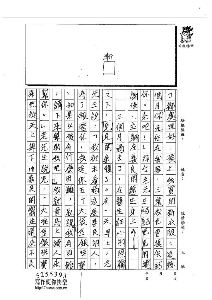 103W5207陳晏寧 (2)