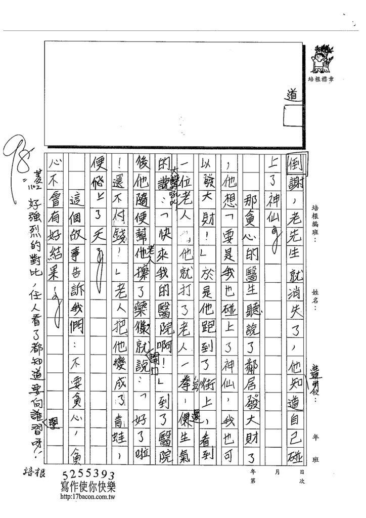 103W5207陳晏寧 (3)