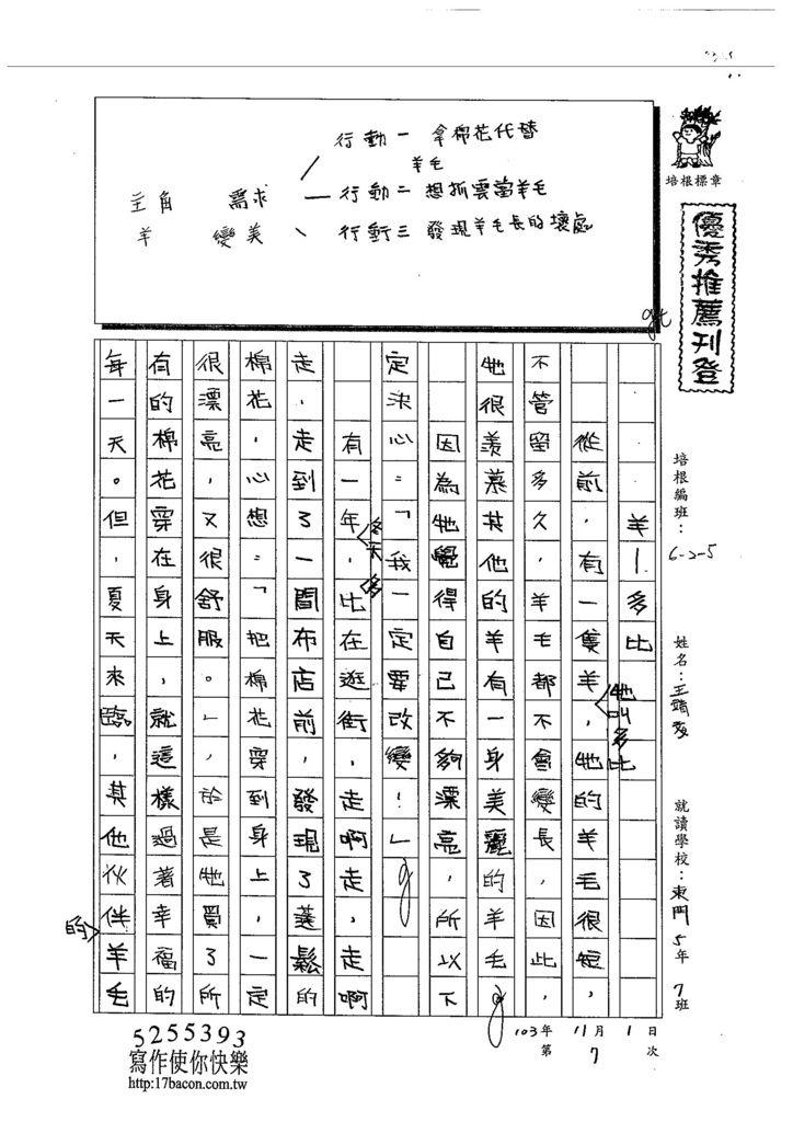 103W5207王靖文 (1)
