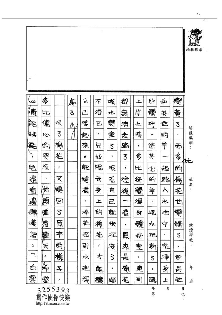 103W5207王靖文 (2)