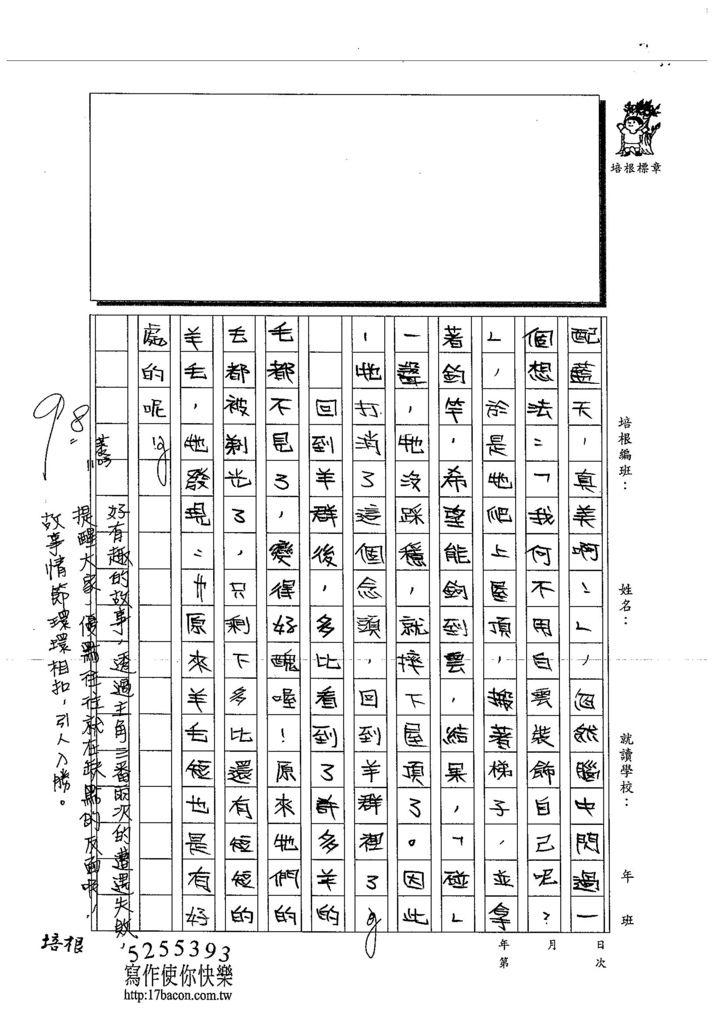 103W5207王靖文 (3)