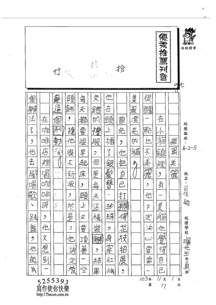 103W5207呂佳穎 (1)