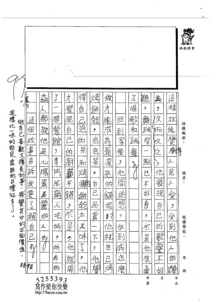 103W5207呂佳穎 (2)