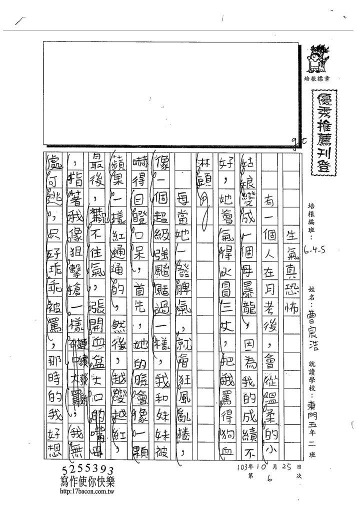 103W5206曹宸浩 (1)