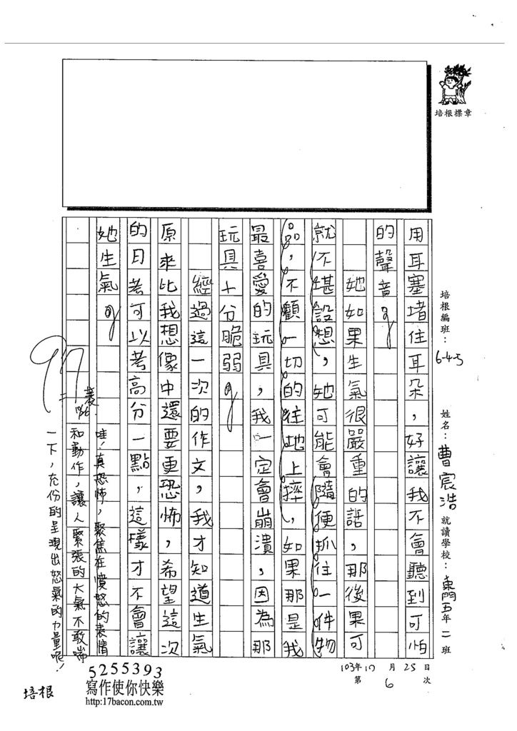 103W5206曹宸浩 (2)