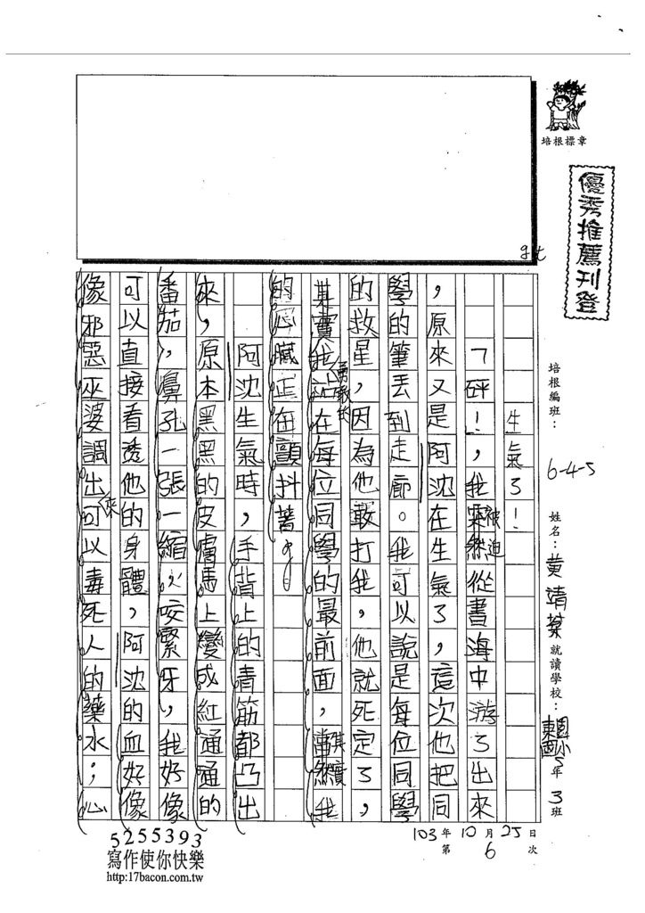 103W5206黃靖棻 (1)