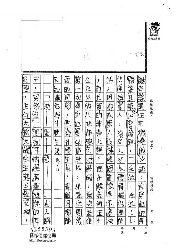 103W5206黃靖棻 (2)