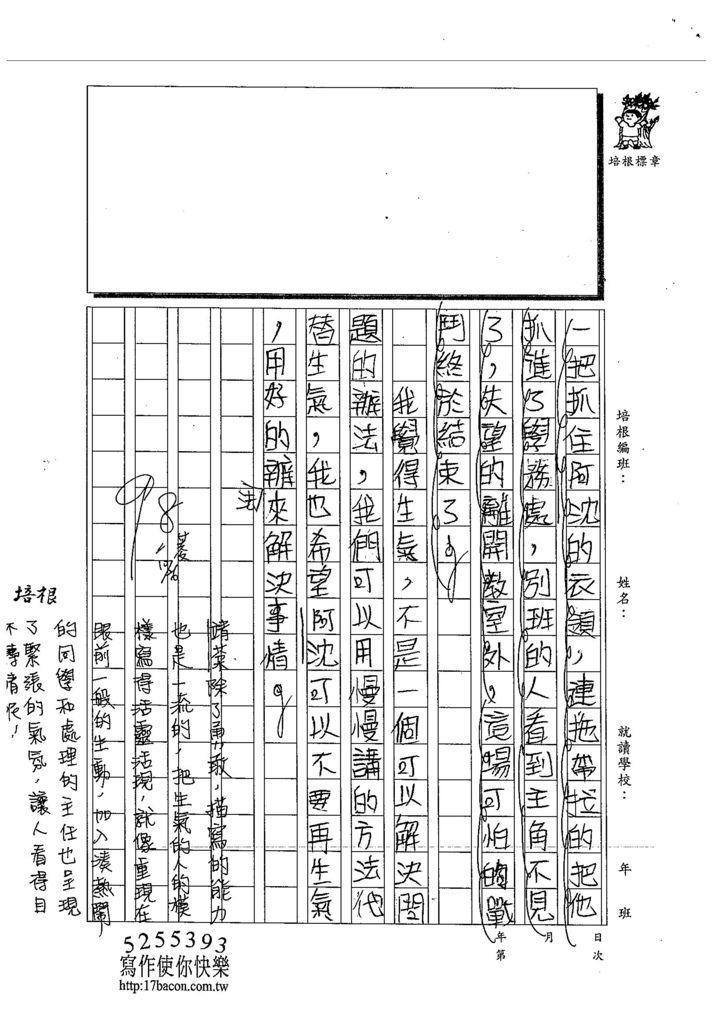 103W5206黃靖棻 (3)