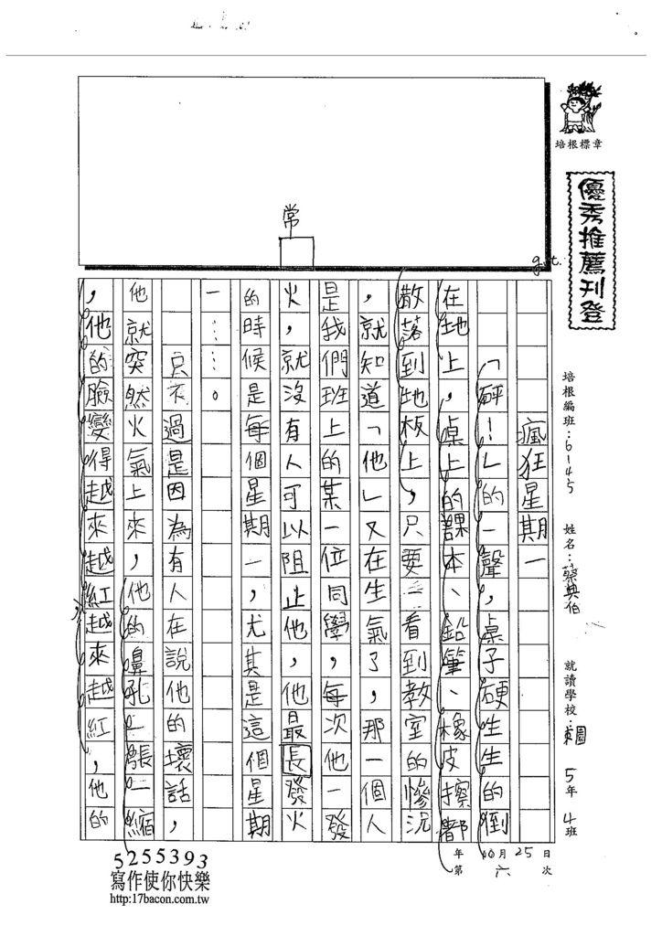 103W5206蔡典伯 (1)
