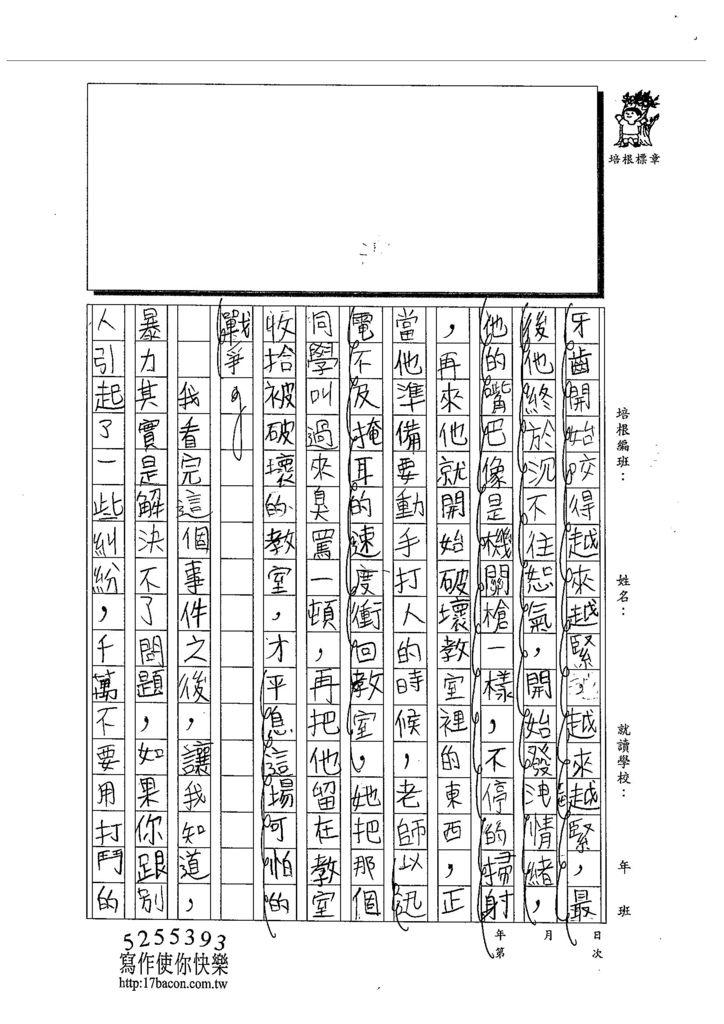 103W5206蔡典伯 (2)