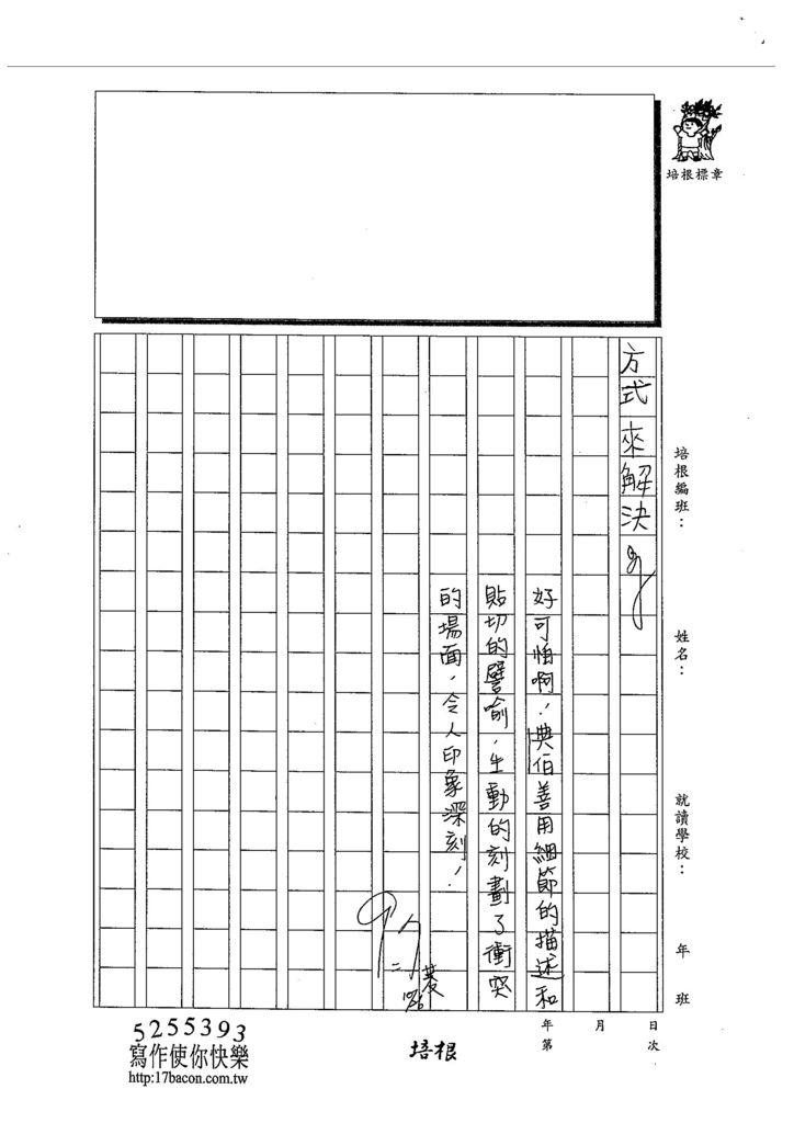 103W5206蔡典伯 (3)