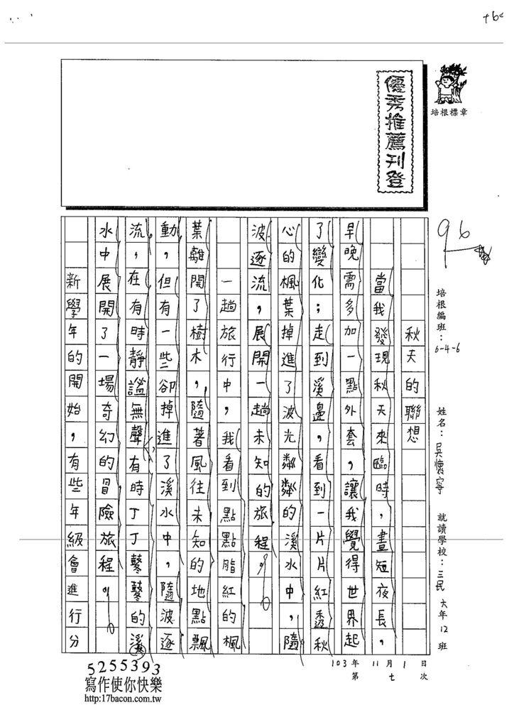 103W6207吳懷寧 (1)