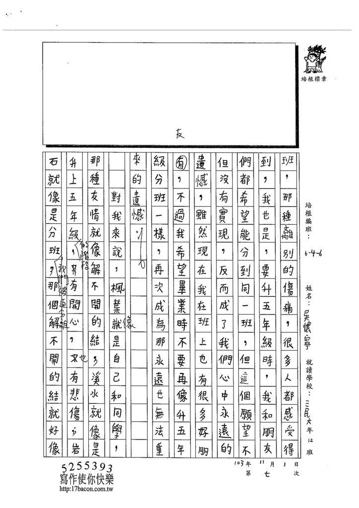 103W6207吳懷寧 (2)